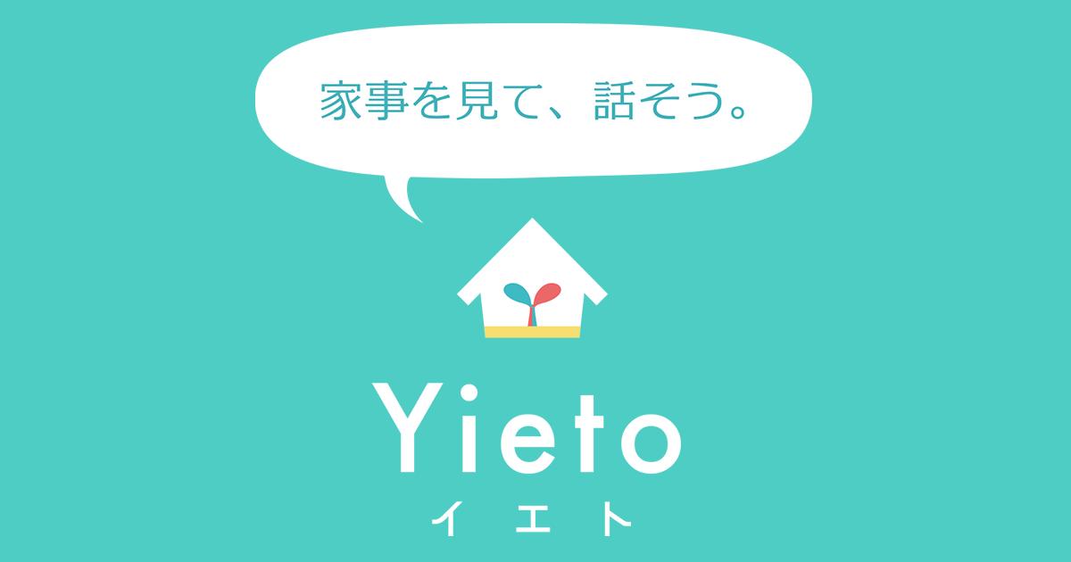 Yieto イエト | 家事を見て、話そう。